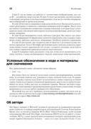 Silverlight. Практическое руководство — фото, картинка — 12