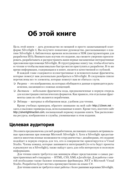 Silverlight. Практическое руководство — фото, картинка — 8