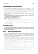 Silverlight. Практическое руководство — фото, картинка — 9