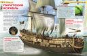 Пираты — фото, картинка — 2