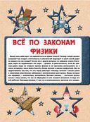 Большая книга о науке для мальчиков — фото, картинка — 4