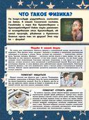 Большая книга о науке для мальчиков — фото, картинка — 5