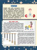 Большая книга о науке для мальчиков — фото, картинка — 9