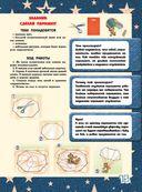 Большая книга о науке для мальчиков — фото, картинка — 14