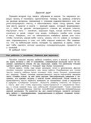Задания по литературному чтению для повторения и закрепления учебного материала. 2 класс — фото, картинка — 1