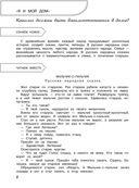 Задания по литературному чтению для повторения и закрепления учебного материала. 2 класс — фото, картинка — 2