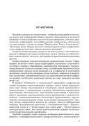 Русский язык. Таблицы, схемы, упражнения. Для поступающих в вузы — фото, картинка — 3