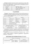 Русский язык. Таблицы, схемы, упражнения. Для поступающих в вузы — фото, картинка — 8