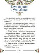 Белорусские народные сказки — фото, картинка — 2