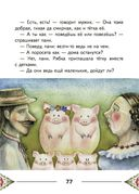 Белорусские народные сказки — фото, картинка — 3