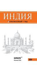 Индия. Путеводитель (+ карта) — фото, картинка — 1