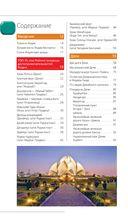 Индия. Путеводитель (+ карта) — фото, картинка — 6