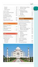 Индия. Путеводитель (+ карта) — фото, картинка — 7