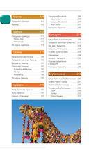 Индия. Путеводитель (+ карта) — фото, картинка — 8