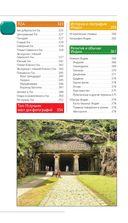 Индия. Путеводитель (+ карта) — фото, картинка — 10