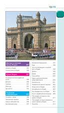 Индия. Путеводитель (+ карта) — фото, картинка — 11