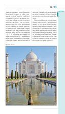 Индия. Путеводитель (+ карта) — фото, картинка — 13