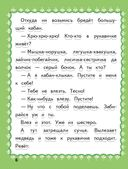 Сивка-Бурка — фото, картинка — 5