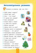 Как научить ребенка мыслить логически. Для детей 4-6 лет — фото, картинка — 5