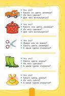 Как научить ребенка мыслить логически. Для детей 4-6 лет — фото, картинка — 7