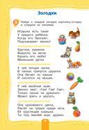 Как научить ребенка мыслить логически. Для детей 4-6 лет — фото, картинка — 8