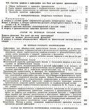 Избранные работы по орфографии и фонетике — фото, картинка — 2