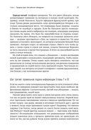 Страница 19