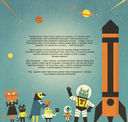 Профессор Астрокот и его путешествие в космос — фото, картинка — 3