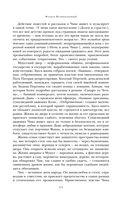 Созвездие Козлотура. Кролики и удавы — фото, картинка — 10