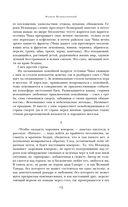 Созвездие Козлотура. Кролики и удавы — фото, картинка — 12