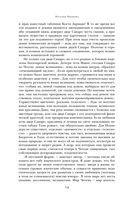 Созвездие Козлотура. Кролики и удавы — фото, картинка — 13