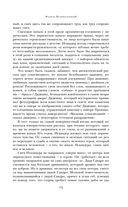 Созвездие Козлотура. Кролики и удавы — фото, картинка — 14