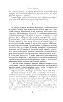 Созвездие Козлотура. Кролики и удавы — фото, картинка — 7
