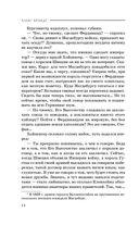 Пламя Магдебурга — фото, картинка — 11