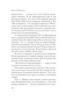 Морфий. Записки юного врача (м) — фото, картинка — 11