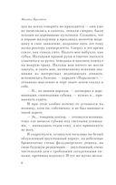 Морфий. Записки юного врача (м) — фото, картинка — 5