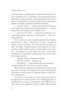 Морфий. Записки юного врача (м) — фото, картинка — 7