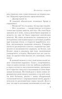 Морфий. Записки юного врача (м) — фото, картинка — 8