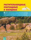 Динозавры — фото, картинка — 15