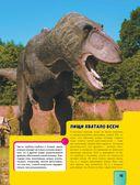 Динозавры — фото, картинка — 16