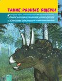 Динозавры — фото, картинка — 9