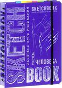 SketchBook. Визуальный экспресс-курс по рисованию. Рисуем человека (кобальт) — фото, картинка — 1