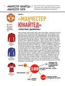 Война и мир в футболе. Коллекционное издание — фото, картинка — 8