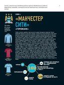 Война и мир в футболе. Коллекционное издание — фото, картинка — 9