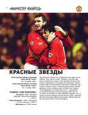 Война и мир в футболе. Коллекционное издание — фото, картинка — 12