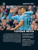 Война и мир в футболе. Коллекционное издание — фото, картинка — 13