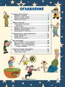 Большая книга тайн для мальчиков — фото, картинка — 3
