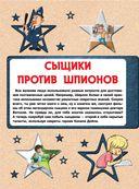 Большая книга тайн для мальчиков — фото, картинка — 5
