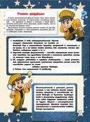 Большая книга тайн для мальчиков — фото, картинка — 7