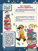 Большая книга тайн для мальчиков — фото, картинка — 8